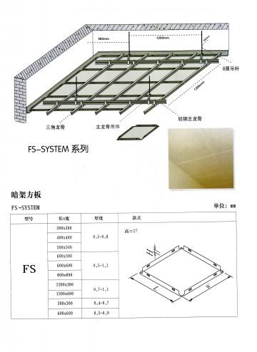 集成铝扣板是什么好-集成吊顶是什么