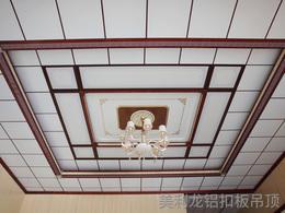 美利龙铝扣板吊顶-简欧设计展示