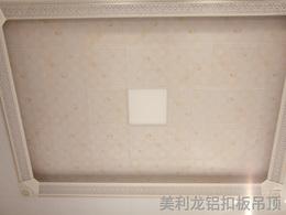 美利龙铝扣板吊顶-现代化设计展示
