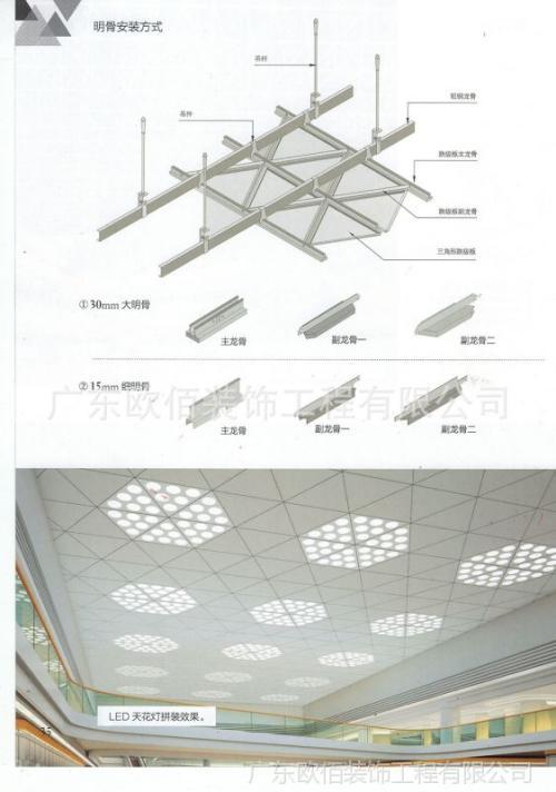 铝扣板造型天花-和造型铝扣板厂家一起看一下