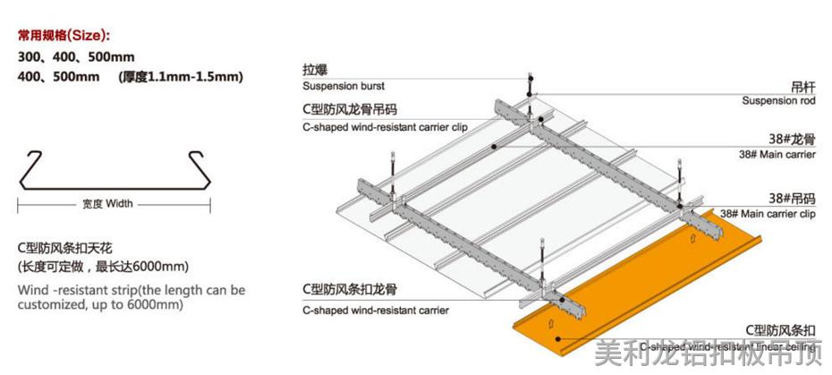 喷涂C型防风铝条扣安装示意图