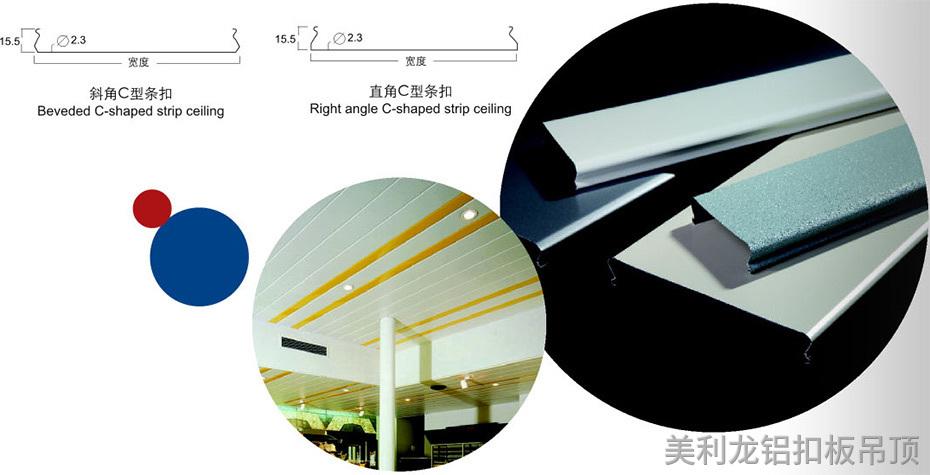 覆膜C型密闭式铝条扣安装示意图2