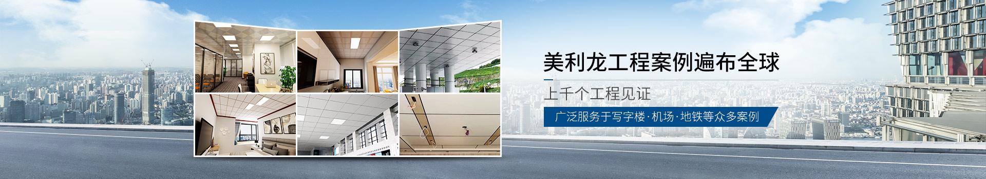 浙江铝扣板品牌-品牌商城铝扣板工程案例效果图 - 美利龙源艺